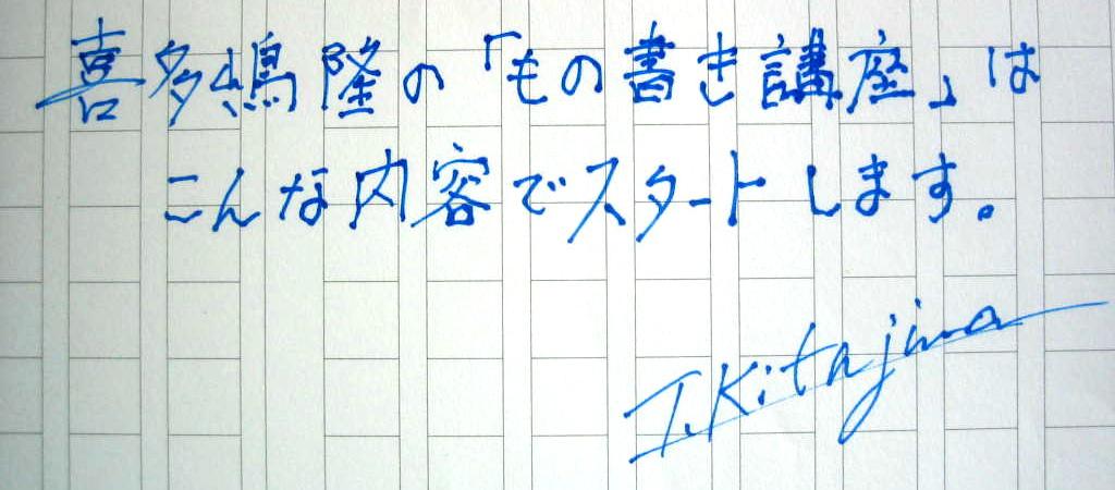 喜多嶋隆のもの書き講座